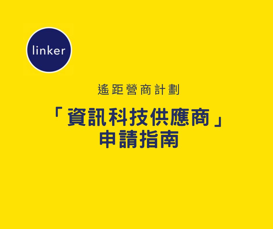 遙距營商計劃公佈「資訊科技供應商」申請指南